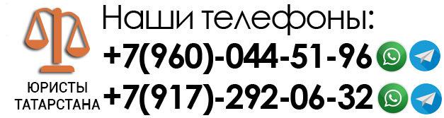 Юристы Татарстана
